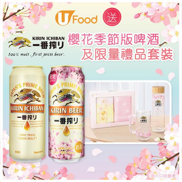 UFood x 麒麟一番搾送「櫻花季節版啤酒及限量禮品套裝」 !立即參加啦!