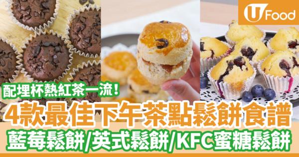 【鬆餅食譜】4款零難度鬆餅甜品食譜推介 英式鬆餅/KFC鬆餅/藍莓鬆餅/朱古力muffin鬆餅食譜