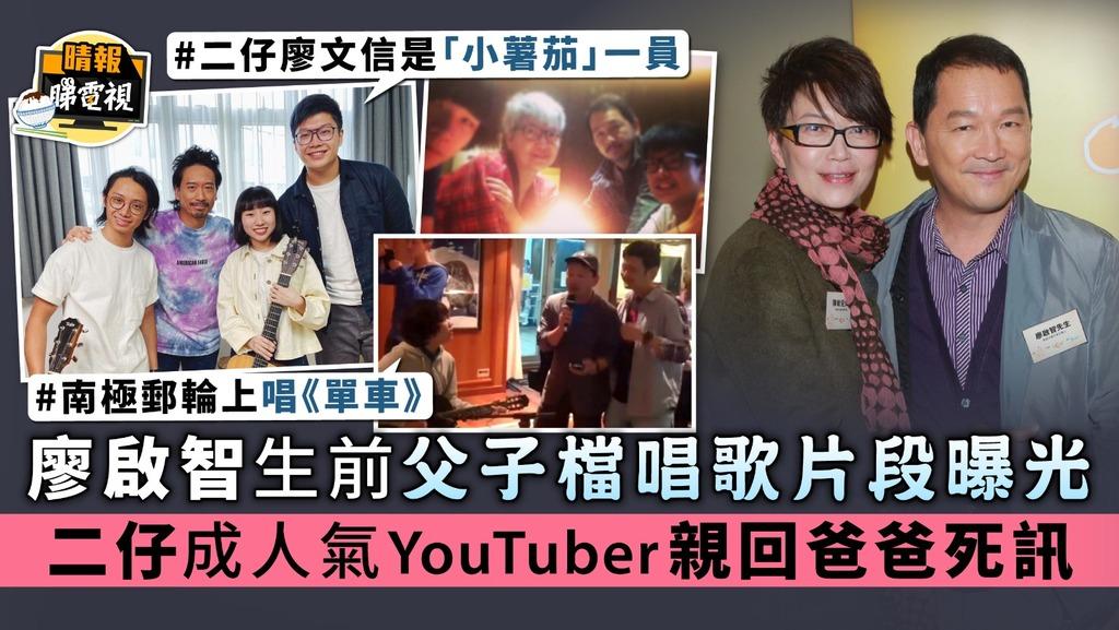 廖啟智生前父子檔唱歌片段曝光 二仔成人氣YouTuber親回爸爸死訊