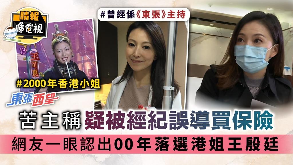 東張西望│苦主稱疑被經紀誤導買保險 網友一眼認出00年落選港姐王殷廷