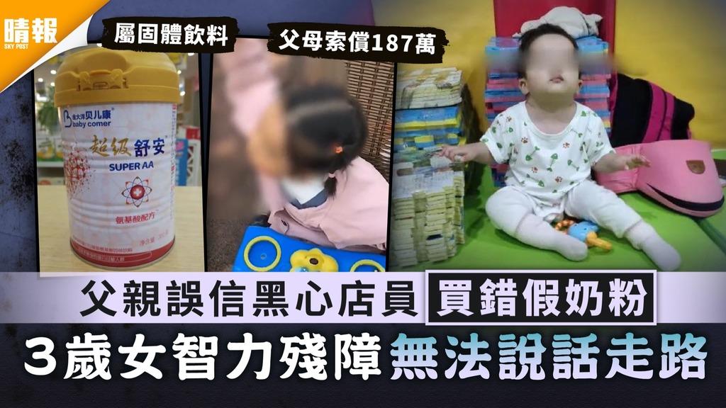 假奶粉|父親誤信黑心店員買錯假奶粉 3歲女智力殘障無法說話走路
