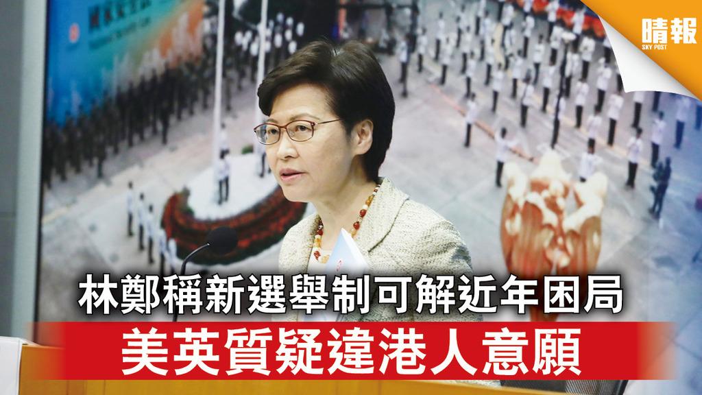 愛國者治港|林鄭稱新選舉制可解近年困局 美英質疑違港人意願
