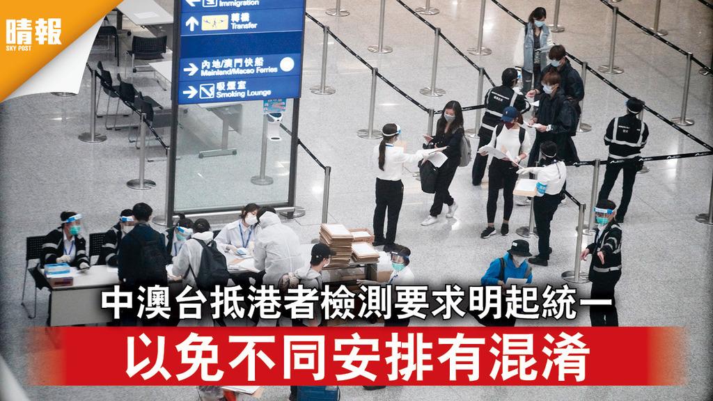 新冠肺炎 中澳台抵港者檢測要求明起統一 以免不同安排有混淆
