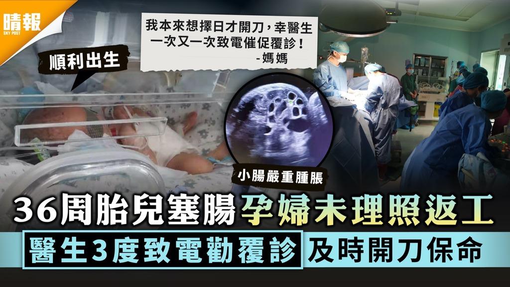 仁心仁術|36周胎兒塞腸孕婦未理照返工 醫生3度致電勸覆診及時開刀保命