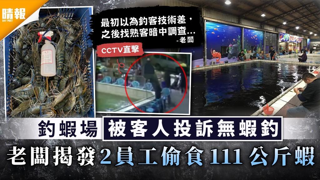 家賊難防 釣蝦場被客人投訴無蝦釣 老闆揭發2員工偷食111公斤蝦
