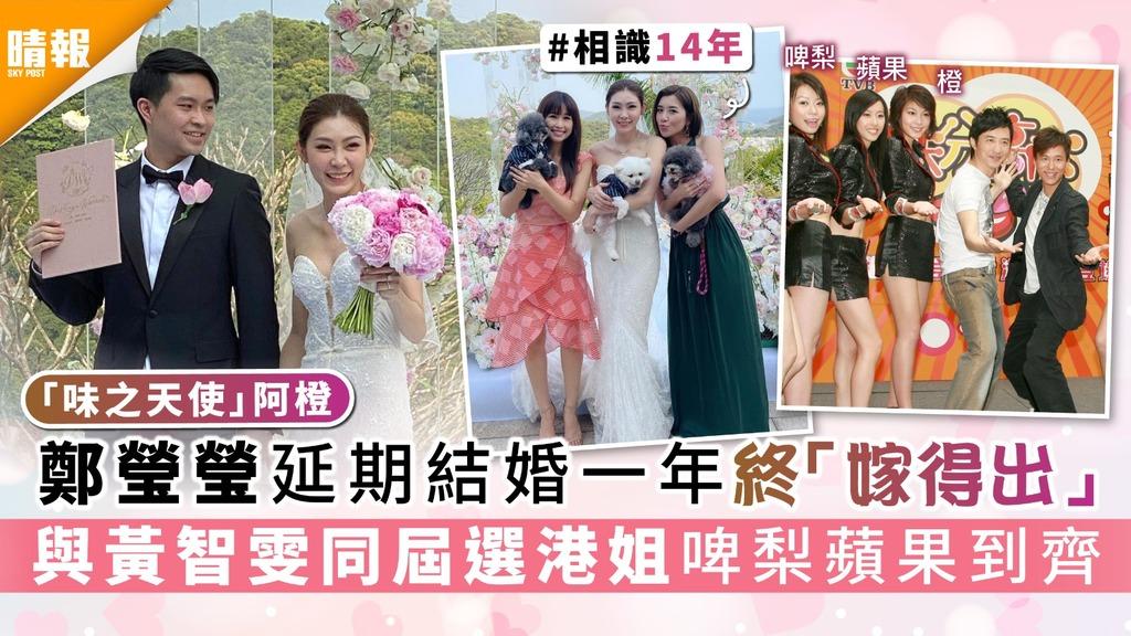 「味之天使」阿橙丨鄭瑩瑩延期結婚一年終「嫁得出」 與黃智雯同屆選港姐啤梨蘋果到齊