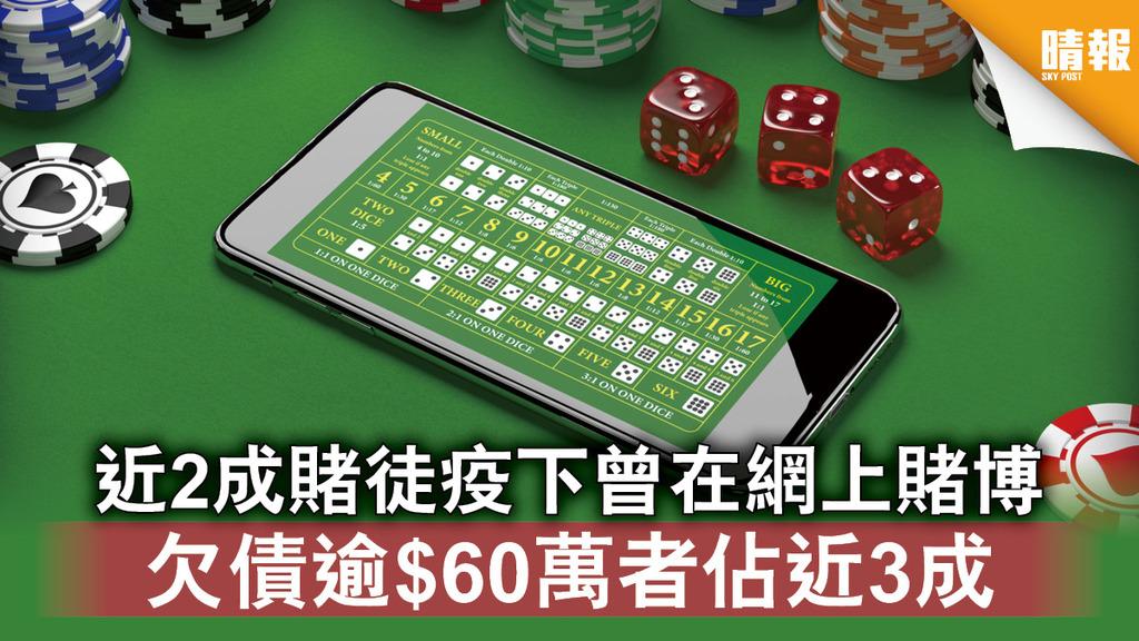 新冠肺炎 近2成賭徒疫下曾在網上賭博 欠債逾60萬者佔近3成