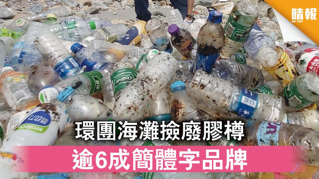 減廢回收|環團海灘撿廢膠樽 逾6成簡體字品牌