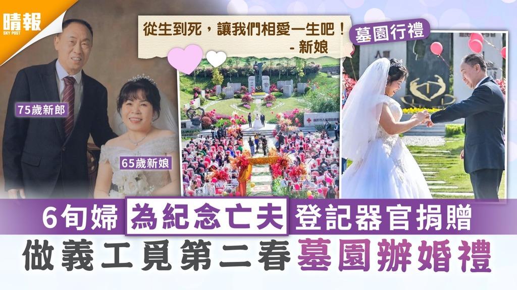 再遇真愛 6旬婦為紀念亡夫登記器官捐贈 做義工覓第二春墓園辦婚禮