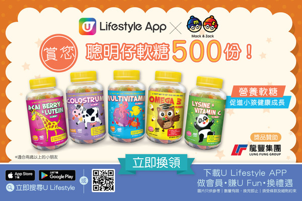 U Lifestyle App X MZ SMART 賞您聰明仔軟糖500份!