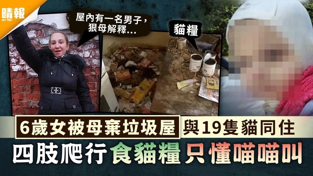 恐怖虐兒│6歲女被母棄垃圾屋與19隻貓同住 四肢爬行食貓糧只懂喵喵叫