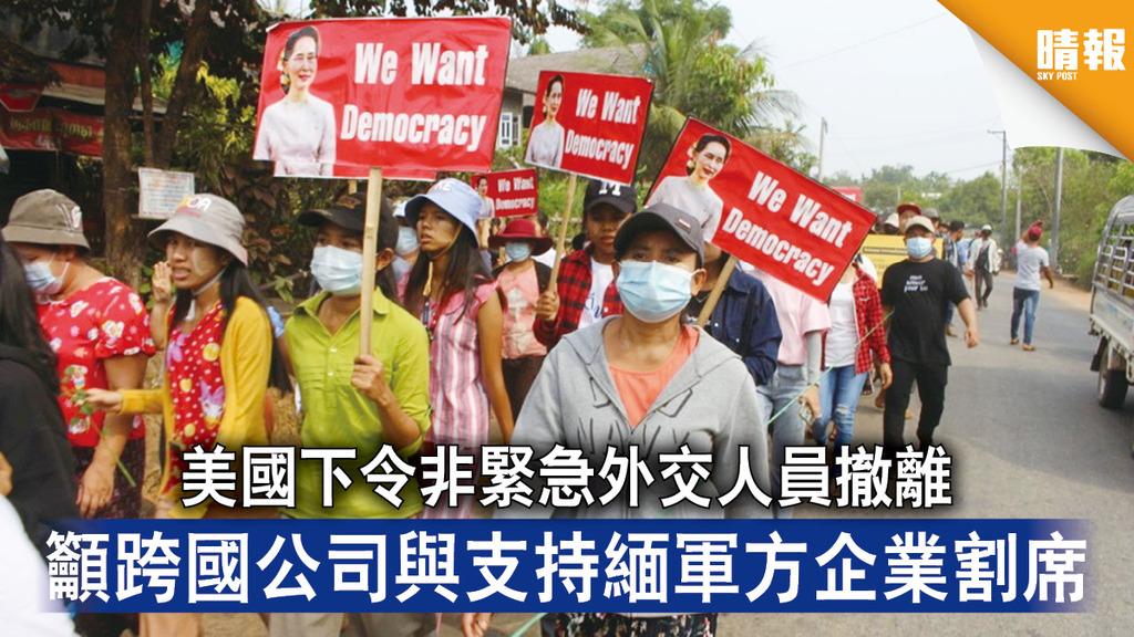 緬甸政變|美國下令非緊急外交人員撤離 籲跨國公司與支持緬軍方企業割席
