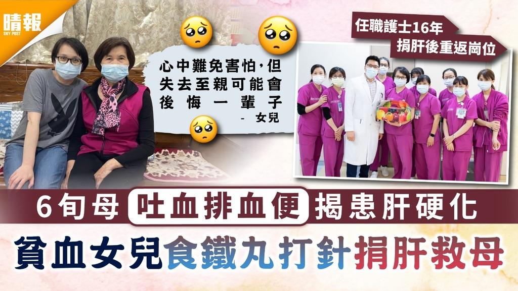 活肝移植|6旬母吐血排血便揭患肝硬化 貧血女兒食鐵丸打針捐肝救母