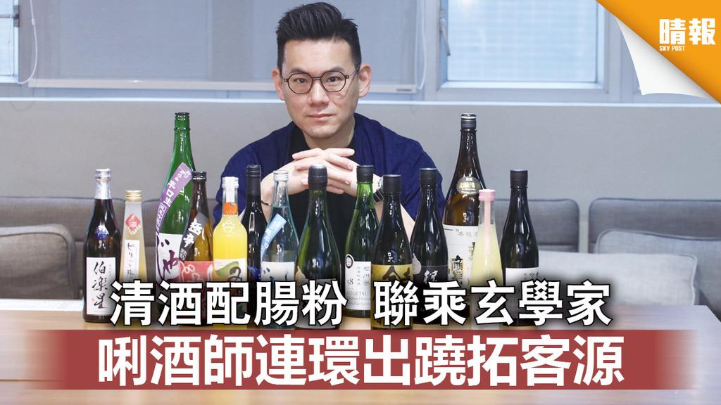 疫流而上 清酒配腸粉 聯乘玄學家 唎酒師連環出蹺拓客源(多圖)