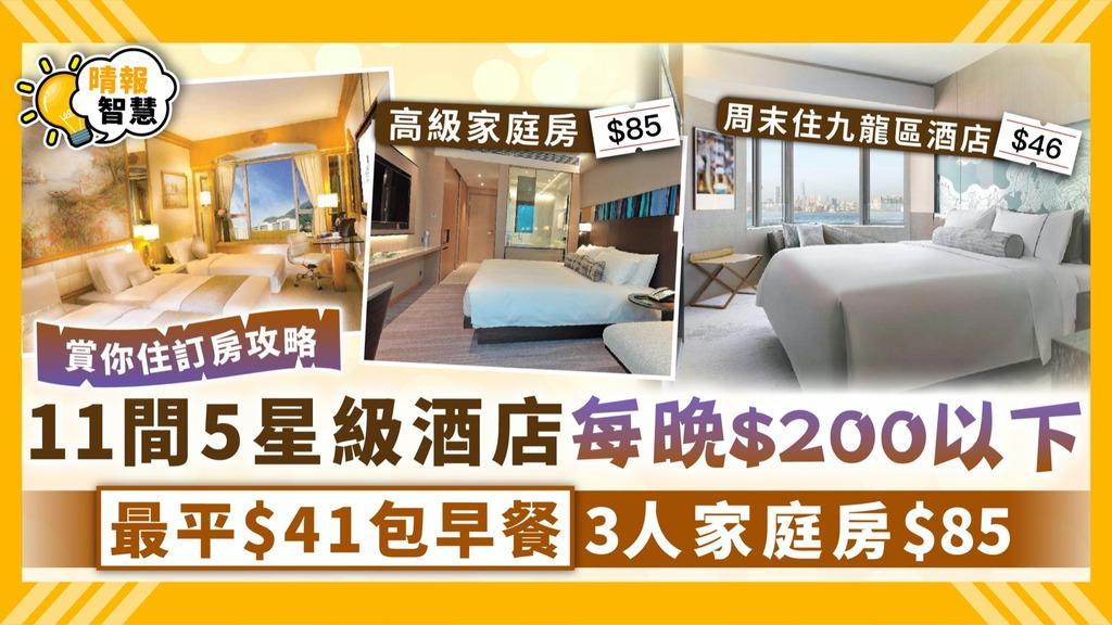 賞你住訂房攻略 11間5星級酒店每晚$200以下 最平$41包早餐3人家庭房$85
