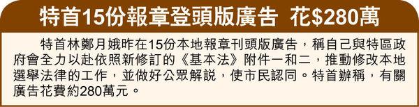 資審會成員若參選要辭職 曾國衞:無利益衝突 傳任選委會總召集人 梁振英:有需要會盡力做