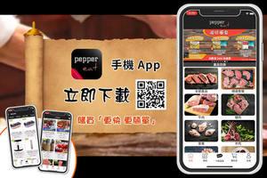 方便!PepperEat全新食材網購App‧輸入優惠碼即享95折!