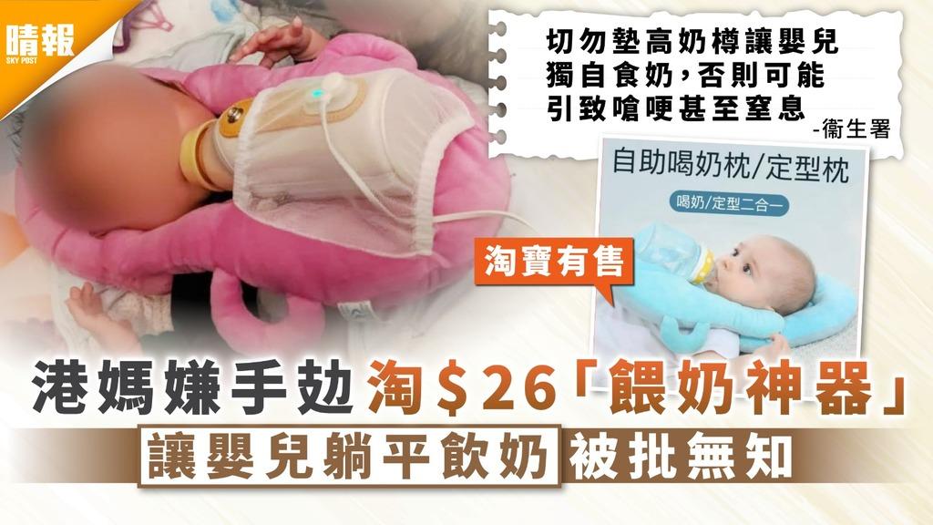 無知家長 港媽嫌手攰淘$26「餵奶神器」 讓嬰兒躺平飲奶被批無知