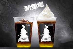 【日本麥當勞】日本麥當勞推出全新飲品   辛口忌廉薑檸樂!