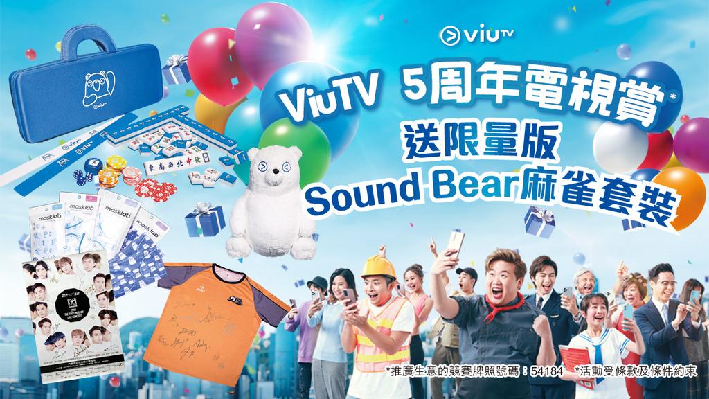 ViuTV 5周年電視賞 送限量版Sound Bear麻雀套裝