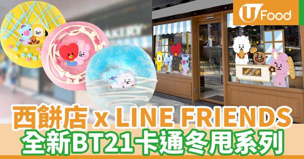 【a1 bakery】A-1 Bakery聯乘LINE FRIENDS 推出BT21卡通冬甩系列