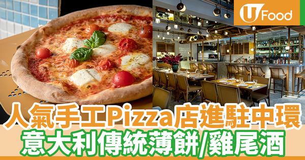 【中環美食】中環新開手工Pizza店 意大利傳統薄餅/雞尾酒/酒吧小食