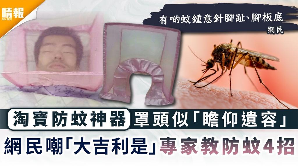 蚊叮蟲咬|淘實防蚊神器罩頭似「瞻仰遺容」網民嘲「大吉利是」專家教4招防蚊