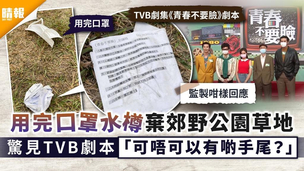 青春不要臉|用完口罩水樽棄郊野公園草地 驚見TVB劇本「可唔可以有啲手尾?」