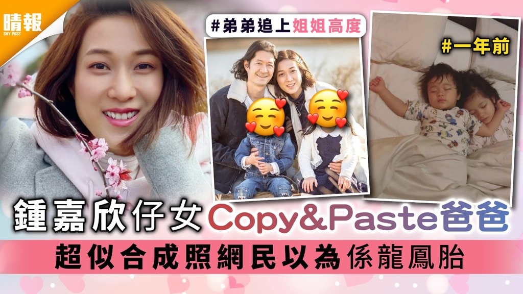 鍾嘉欣仔女Copy&Paste爸爸 超似合成照網民以為係龍鳳胎