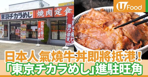 【日本丼飯香港】日本連鎖牛肉飯抵港 東京チカラめし即將登陸旺角