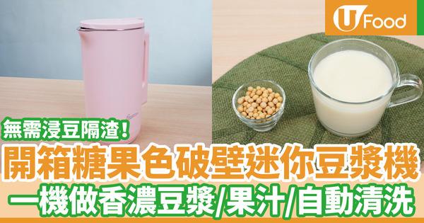 【豆漿機】豆漿機推薦!養生破壁迷你豆漿機 多功能製作果汁/濃湯/免隔渣/免磨豆/自動清洗