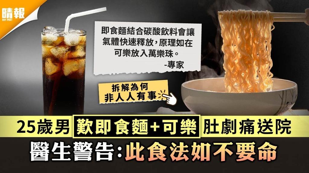 食用安全|25歲男歎即食麵+可樂肚劇痛送院 醫生警告:此食法如不要命