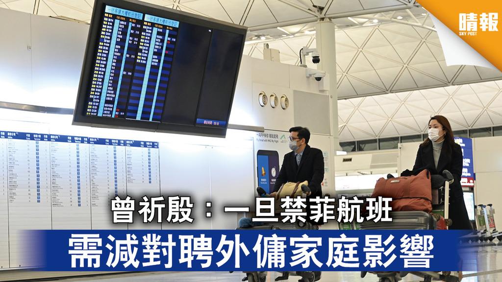 新冠肺炎|曾祈殷:一旦禁菲航班 需減對聘外傭家庭影響