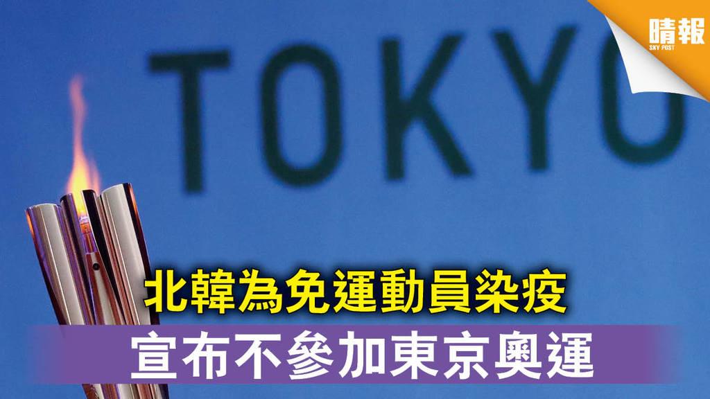 東京奧運|北韓為免運動員染疫 宣布不參加東京奧運
