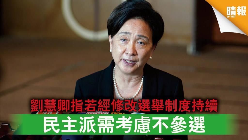 愛國者治港|劉慧卿指若經修改選舉制度持續 民主派需考慮不參選
