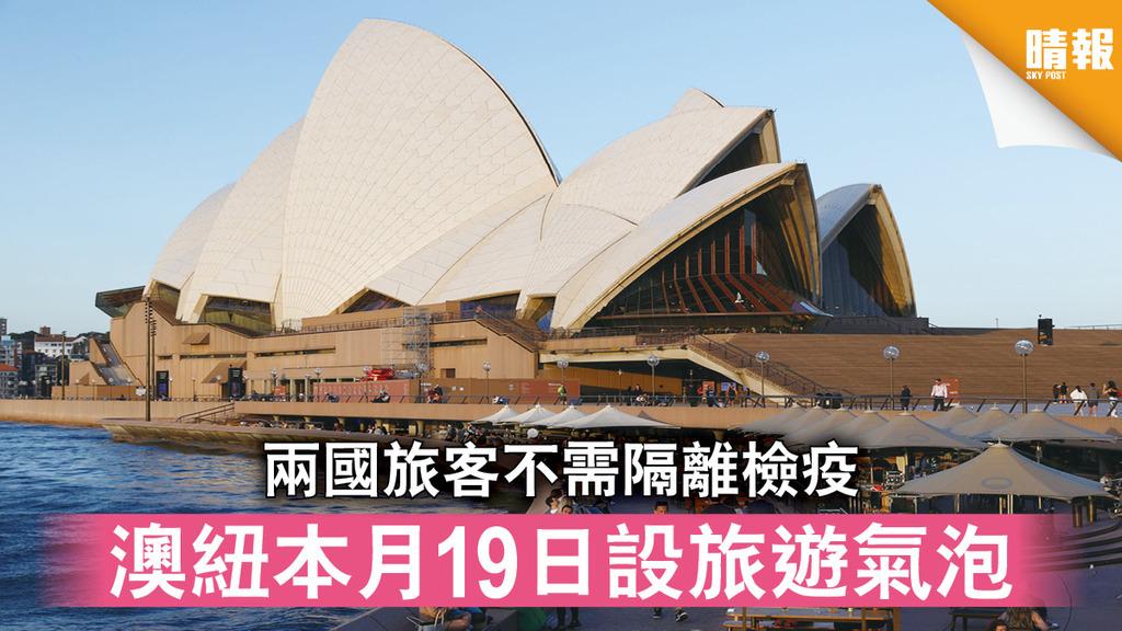 新冠肺炎|兩國旅客不需隔離檢疫 澳紐本月19日設旅遊氣泡