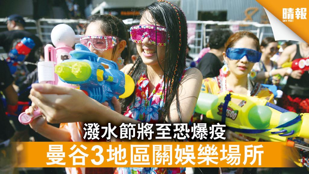 新冠肺炎|潑水節將至恐爆疫 曼谷3地區關娛樂場所