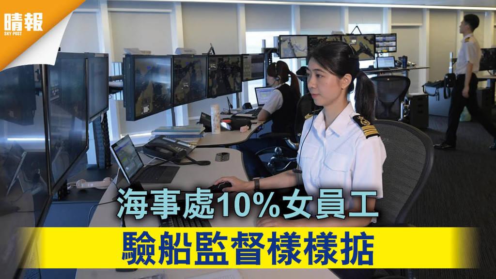 職場女性 海事處10%女員工 驗船監督樣樣掂(多圖)