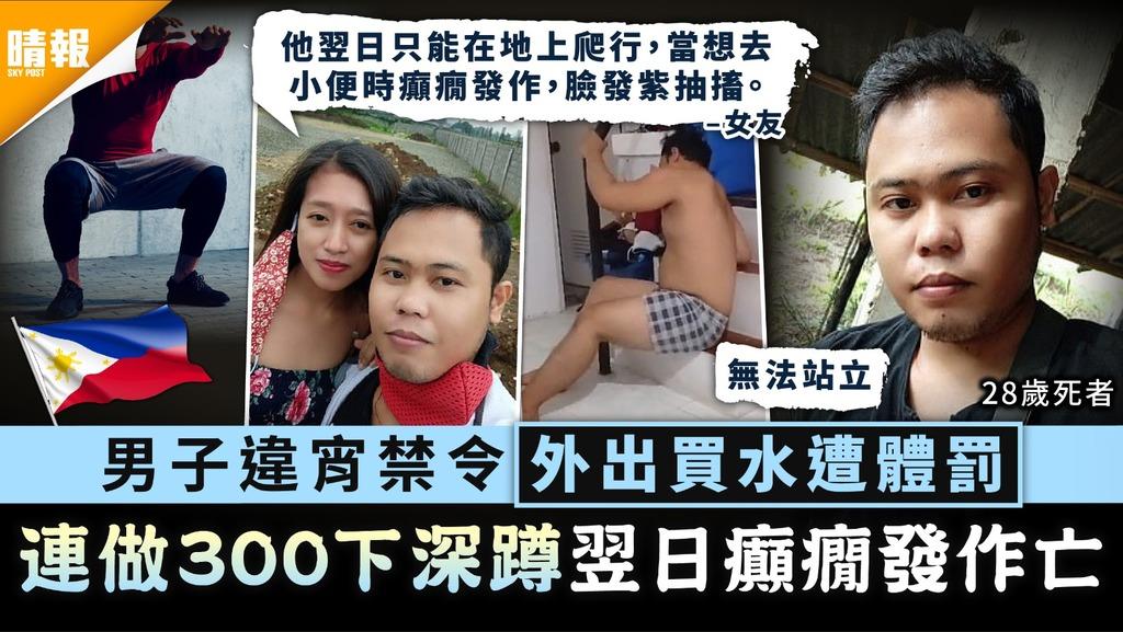 新冠肺炎 菲律賓男子違宵禁令外出買水遭體罰 連做300下深蹲翌日癲癇發作亡