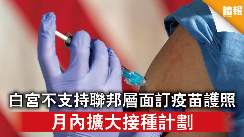 新冠疫苗 白宮不支持聯邦層面訂疫苗護照 月內擴大接種計劃