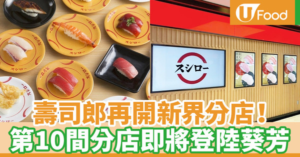【壽司郎香港】Sushiro壽司郎再開新店!第10間分店即將登陸葵芳