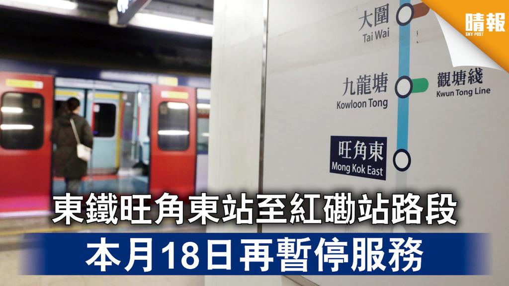 交通消息|東鐵旺角東站至紅磡站路段 本月18日再暫停服務