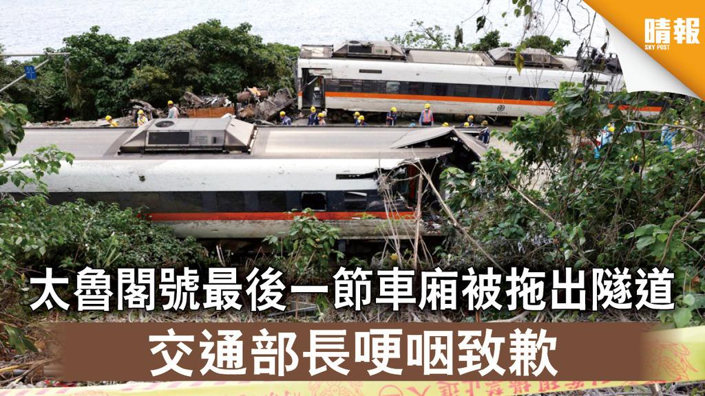 台鐵出軌|太魯閣號最後一節車廂被拖出隧道 交通部長哽咽致歉