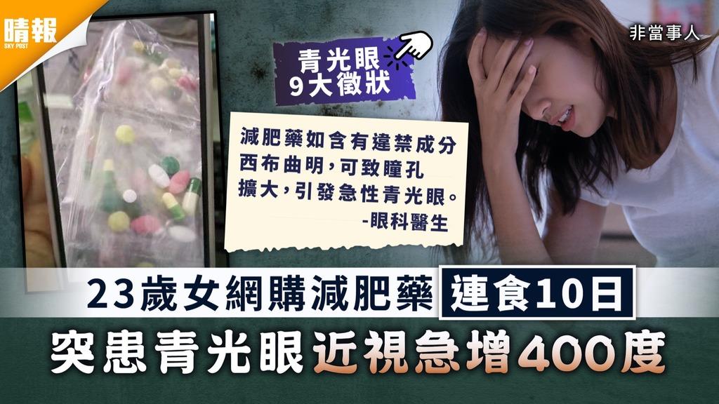 減肥瘦身|23歲女網購減肥藥連食10日 突患青光眼近視急增400度