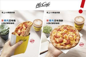 【麥當勞優惠】麥當勞再推新餐肉系列!全新新餐肉蛋漢堡及McCafé全新新餐肉芝味捲和薄餅登場/內附優惠券