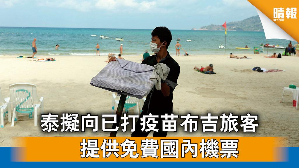 重開旅業|泰擬向已打疫苗布吉旅客 提供免費國內機票
