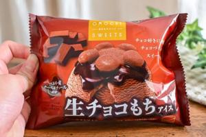 【日本便利店2021】日本三重特濃朱古力麻糬雪糕杯 煙韌麻糬+生朱古力醬+雪糕!