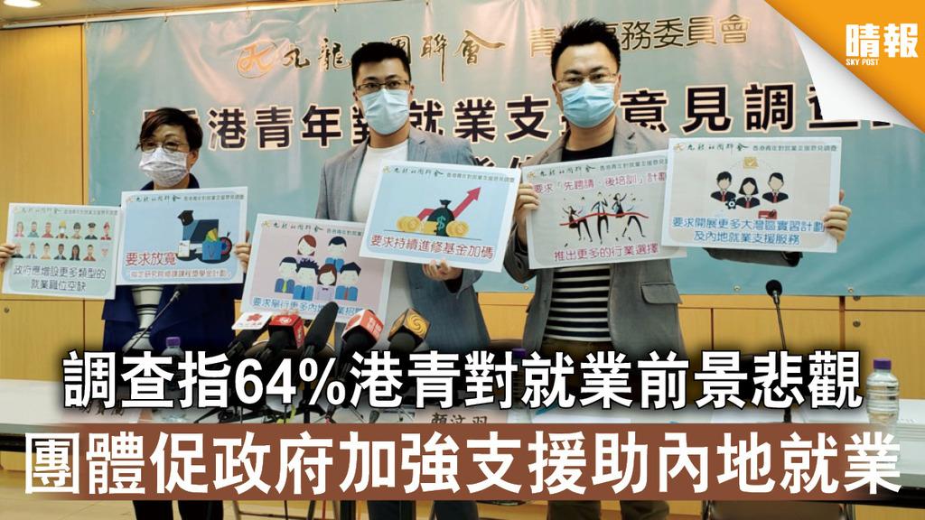 疫下失業 調查指64%港青對就業前景悲觀 團體促政府加強支援助內地就業