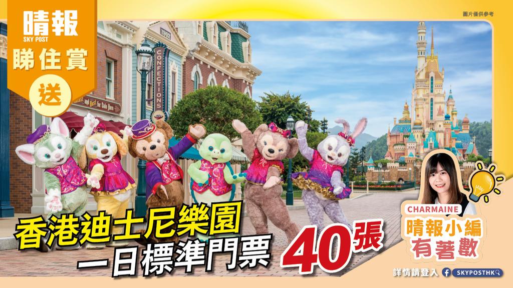 【晴報 睇住賞 – 送香港迪士尼樂園一日標準門票40張】