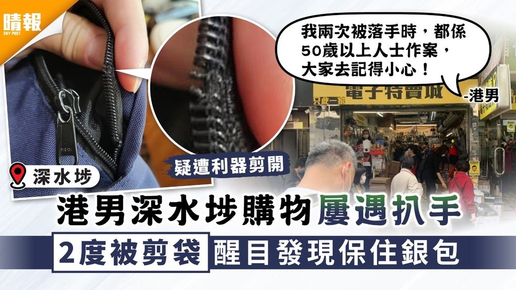 小心扒手|港男深水埗購物屢遇扒手 2度被剪袋醒目發現保住銀包